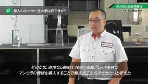 ワンチャッキング加工と無人化運転で、 高精度とコストパフォーマンスを両立