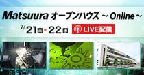 Matsuuraオープンハウス~Online~