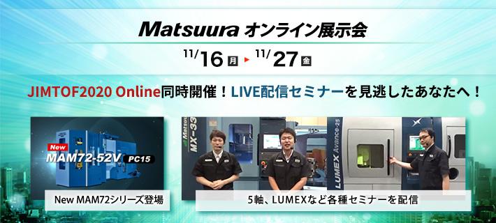 Matsuuraオンライン展示会開催