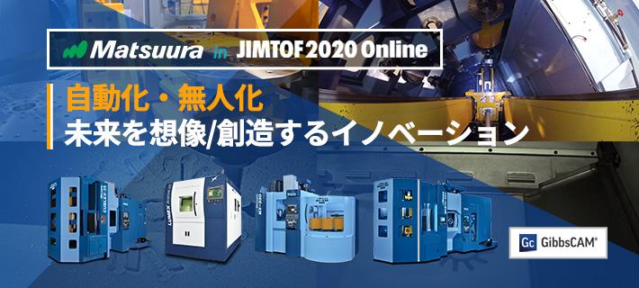 JIMTOF2020 Online出展