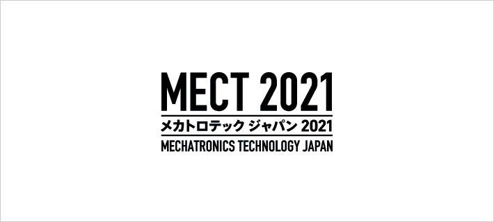 メカトロテックジャパン2021(MECT2021) 10/20(水)~10/23(土)開催