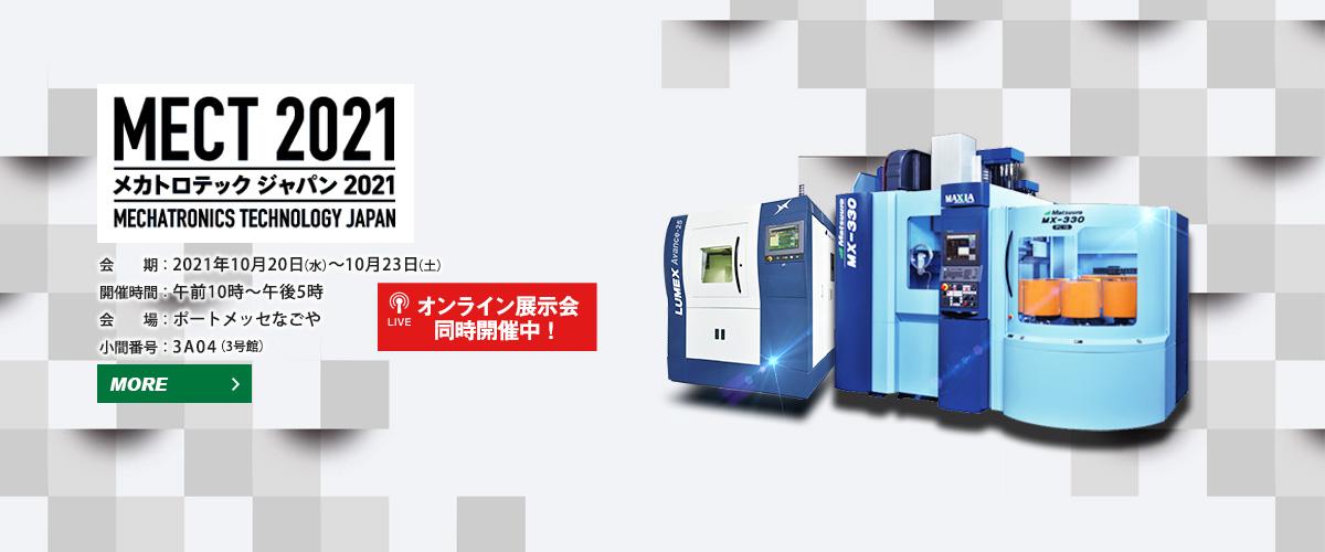 メカトロテックジャパン2021(MECT2021)